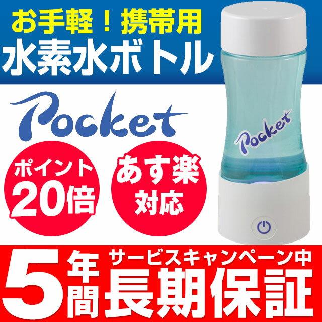 【あす楽対応・ポイント20倍・5年間延長保証・送料無料】フラックス 携帯型水素水ボトル ポケット Pocket 「これ1本で水素水の生成 そのまま 携帯」