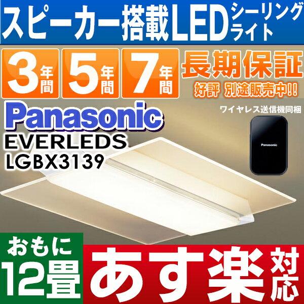 【あす楽対応/在庫有/即納】パナソニック LEDシーリングライト「LINK STYLE LED」12 畳用 調色可能 Bluetoothスピーカー搭載LGBX3139HH-XCC1288A同機能