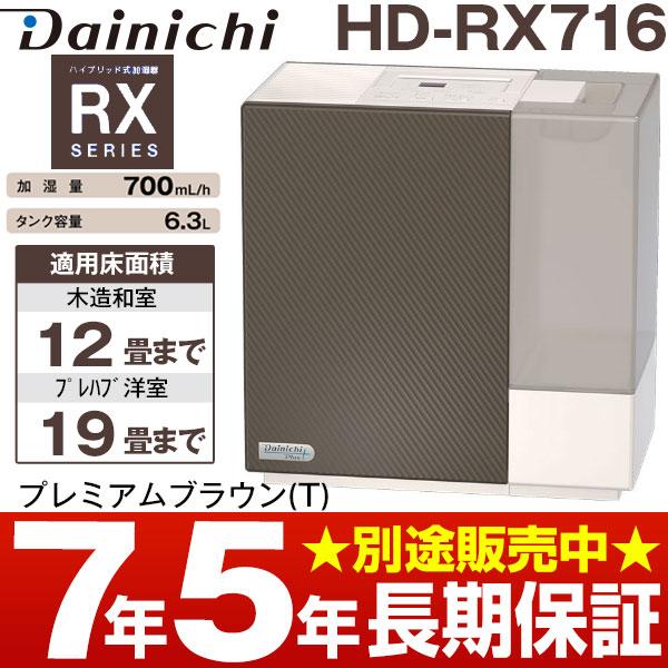 【あす楽対応/在庫有】ダイニチハイブリッド式加湿器木造和室/12畳まで、プレハブ洋室/19畳まで HD-RX716/HDRX716プレミアムブラウン(T)