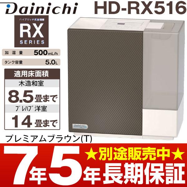 【あす楽対応/在庫有】ダイニチハイブリッド式加湿器木造和室/8.5畳まで、プレハブ洋室/14畳まで HD-RX516/HDRX516プレミアムブラウン(T)