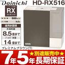 【あす楽対応/在庫有】ダイニチハイブリッド式加湿器木造和室/8.5畳まで、プレハブ洋室/14畳まで HD-RX516/HDRX516プ…