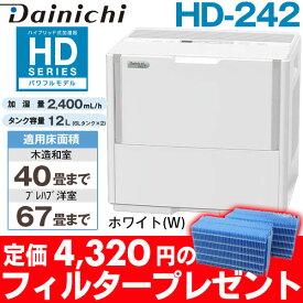 【あす楽対応/交換フィルター+キャスター5個セットプレゼント】 ダイニチハイブリッド式加湿器パワフルモデル(温風気化+気化)(木造40畳まで/プレハブ洋室67畳まで)HD-242/HD242ホワイト(W)HD-243/HD-244前モデルがお買い得(同機能です)