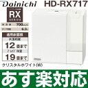 【あす楽対応】ダイニチハイブリッド式加湿器木造和室/12畳まで、プレハブ洋室/19畳まで HD-RX717/HDRX717クリスタル…