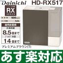 【あす楽対応】ダイニチハイブリッド式加湿器木造和室/8.5畳まで、プレハブ洋室/14畳まで HD-RX517/HDRX517プレミアム…