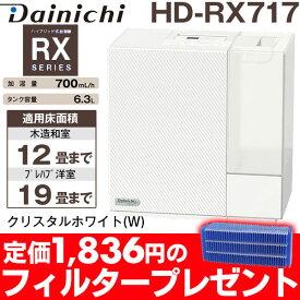 【あす楽対応】【1,836円の交換フィルタープレゼント】ダイニチ ハイブリッド式加湿器木造和室/12畳まで、プレハブ洋室/19畳まで HD-RX717/HDRX717クリスタルホワイト(W)HD-RX719前モデルがお買い得(同機能です)