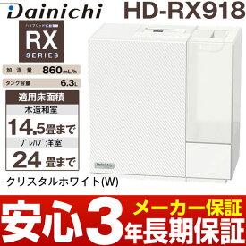 【あす楽対応・台数限定特価】ダイニチハイブリッド式加湿器木造和室/14.5畳まで、プレハブ洋室/24畳までHD-RX918/HDRX918-W [クリスタルホワイト]HD-RX919前モデルがお買い得(同機能です)