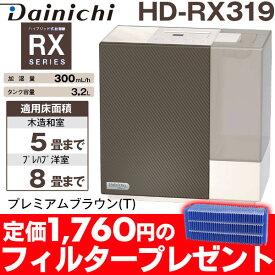 【1,760円の交換フィルタープレゼント】【メーカー取寄せ・台数限定特価】ダイニチハイブリッド式加湿器 木造和室/5畳まで、プレハブ洋室/8畳まで HD-RX319/HDRX319プレミアムブラウン(T)HD-RX320前モデルがお買い得(同機能です)
