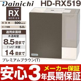 【あす楽対応/在庫有/新品】ダイニチハイブリッド式加湿器木造和室/8.5畳まで、プレハブ洋室/14畳まで HD-RX519/HDRX519プレミアムブラウン(T)HD-RX520前モデルがお買い得(同機能です)