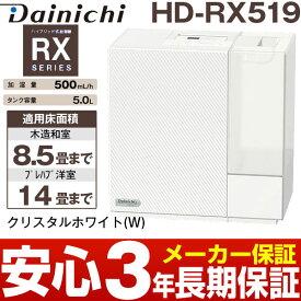 【あす楽対応/在庫有/新品】ダイニチハイブリッド式加湿器木造和室/8.5畳まで、プレハブ洋室/14畳まで HD-RX519/HDRX519クリスタルホワイト(W)HD-RX520前モデルがお買い得(同機能です)