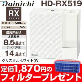 【メーカー取寄せ】【1,836円の交換フィルタープレゼント】ダイニチハイブリッド式加湿器木造和室/8.5畳プレハブ洋室/14畳まで HD-RX519/HDRX519クリスタルホワイト(W)HD-RX520前モデルがお買い得(同機能です)