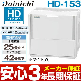 【メーカー取寄せ/新品】 ダイニチハイブリッド式加湿器パワフルモデル(温風気化+気化)(木造25畳まで/プレハブ洋室42畳まで)HD-153/HD153ホワイト(W)HD-154前モデルがお買い得(同機能です)