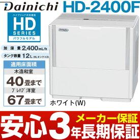 【メーカー取寄せ/新品】 ダイニチハイブリッド式加湿器パワフルモデル(温風気化+気化)(木造40畳まで/プレハブ洋室67畳まで)HD-2400F/HD-2400Fホワイト(W)