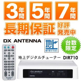 DX 天线地面数字调谐器 DIR710 DIR-710