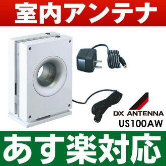 支持DX天线地面数字电视广播的数码的室内天线UHF、VHF/FM升压器内置US100A-W