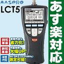 マスプロ MASPRO 4K・8K(3224MHz)の測定が可能地上デジタル放送(地デジ) BS・110°CS(スカパー! e2)デジタル放送用 レベルチェッカ...