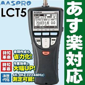 【あす楽対応/ポイント2倍】 マスプロ MASPRO 4K・8K(3224MHz)の測定が可能地上デジタル放送(地デジ) BS・110°CS(スカパー! e2)デジタル放送用 レベルチェッカー3値(受信レベル、MER(C/N)、BER)同時測定可能LCT5