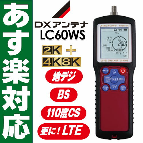 【あす楽対応/在庫有/ポイント2倍】DXアンテナ 2K・4K・8K放送BS・110度CS右旋+BS・110度CS左旋帯域(2224〜3224MHz)レベル測定が可能地デジ、BS/110°CS、LTE対応レベルチェッカーLC60WS