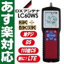 【あす楽対応/在庫有/】DXアンテナ 2K・4K・8K放送BS・110度CS右旋+BS・110度CS左旋帯域(2224〜3224MHz)レベル測定…