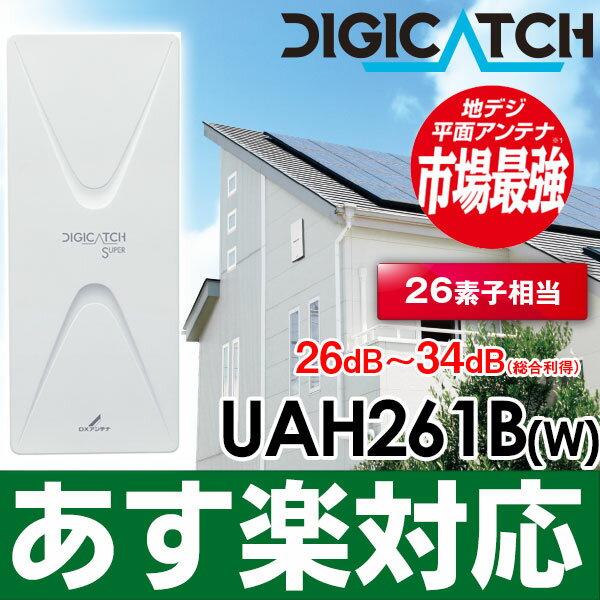 【あす楽対応】DXアンテナ 最強・壁面アンテナ・平面アンテナブースター内蔵・26素子相当モデル 地上デジタル放送用UHFアンテナ 薄型UHFアンテナUAH261B(W)オフホワイト
