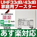 【あす楽対応/在庫有/即納】DXアンテナUHF帯ブースタ 33dB43dB共用型U43AWEB限定・メーカー一番売れ筋モデル