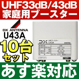 【あす楽対応/お買い得10台セット】DXアンテナUHF帯ブースタ 33dB43dB共用型U43AWEB限定・メーカー一番売れ筋モデルお買い得10台セット1個あたり3,498円