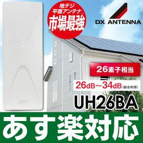 【あす楽対応】DXアンテナ最強・壁面アンテナ・平面アンテナブースター内蔵・26素子相当モデル地上デジタル放送用UHFアンテナ薄型UHFアンテナUH26BAオフホワイト