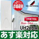 【あす楽対応】DXアンテナ 最強・壁面アンテナ・平面アンテナブースター内蔵・26素子相当モデル 地上デジタル放送用UH…
