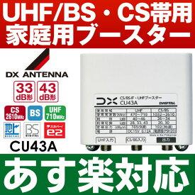 【あす楽対応】DXアンテナBS/CS/UHF用ブースター33dB/43dB共用形【WEB限定・メーカー一番売れ筋モデル】CU43A