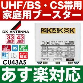 【あす楽対応/在庫有/即納】DXアンテナBS/CS/UHF用ブースター【4K・8K対応】33dB/43dB共用形デュアルブースター【WEB限定・メーカー一番売れ筋モデル】CU43AS