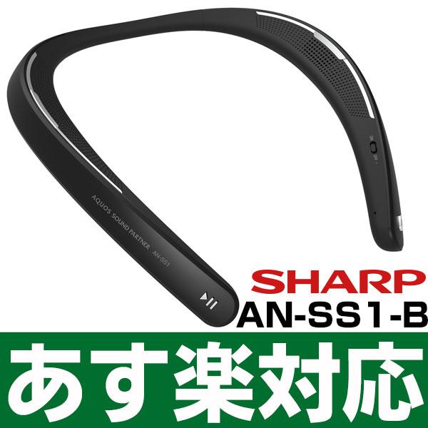 【あす楽対応/最新モデル】SHARP シャープ AQUOSサウンドパートナー AN-SS1-B (ブラック)