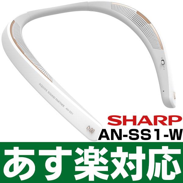 【あす楽対応/最新モデル】SHARP シャープ AQUOSサウンドパートナー AN-SS1-W (ホワイト)