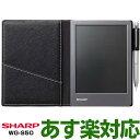 【あす楽対応/最新モデル】SHARP シャープ 電子ノート 6型WG-S50 (ブラック系)