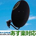 【あす楽対応/在庫有/即納】マスプロ MASPRO 4K・8K衛星放送対応 BS・110度CS デジタルアンテナBC45RL(取付金具キッ…