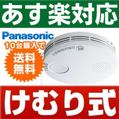 【あす楽対応/在庫有/即納】パナソニック [けむり当番] 業界最薄26mm住宅用火災警報器(警報音・音声警報タイプ)最新型SHK38455SH38455Kの後継機種SH6030Pと同じ商品性能です 10年寿命タイプ 声でお知らせ【10個以上で送料無料・1〜9個送料600円】