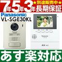 【あす楽対応/在庫有/即納】 Panasonic パナソニック録画機能付ワイヤレスモニター付テレビドアホン VL-SGE30KL/VLSGE…
