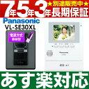 【あす楽対応/在庫有/新品】 Panasonic パナソニック録画機能付テレビドアホン VL-SE30XL/VLSE30XLW-ホワイト(電源直…