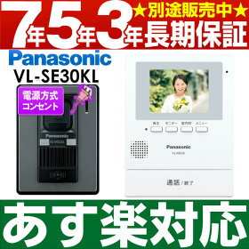 【あす楽対応/在庫有/新品】Panasonicパナソニック録画機能付テレビドアホンVL-SE30KL/VLSE30KLW-ホワイト(電源コード式・電源コンセント式)送料無料(沖縄・一部離島は別途)