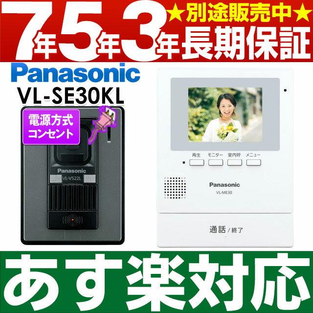 【あす楽対応/在庫有/新品】 Panasonic パナソニック録画機能付テレビドアホン VL-SE30KL/VLSE30KLW-ホワイト(電源コード式・電源コンセント式)送料は6台毎に送料600円