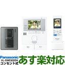 【あす楽対応/新品】 Panasonic パナソニックワイヤレスモニター付テレビドアホン どこでもドアホンDECT準拠方式VL-SW…