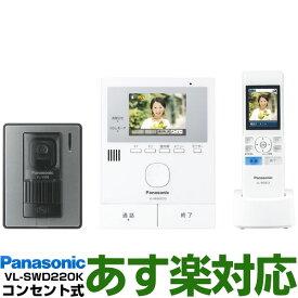 【あす楽対応/新品】 Panasonic パナソニックワイヤレスモニター付テレビドアホン どこでもドアホンDECT準拠方式VL-SWD220K/VLSWD220K(電源コード式・電源コンセント式)送料無料(沖縄・一部離島は別途)