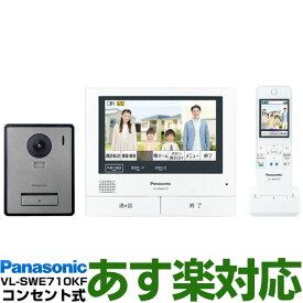 【あす楽対応/在庫有/即納】 Panasonic パナソニックワイヤレスモニター付テレビドアホン どこでもドアホンDECT準拠方式大画面で見やすい約7型広視野角タッチパネル液晶VL-SWH705KL(電源コード式・電源コンセント式)