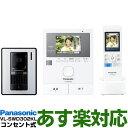 【あす楽対応/在庫有/即納】 Panasonic パナソニックワイヤレスモニター付テレビドアホン どこでもドアホンDECT準拠方…