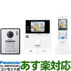 【あす楽対応・ポイント2倍】 Panasonic パナソニックワイヤレスモニター付テレビドアホン どこでもドアホンDECT準拠方式広角レンズ(玄関子機)VL-SWD303KL/VLSWD303KL(電源コード式・電源コンセント式)送料無料(沖縄・一部離島は別途)