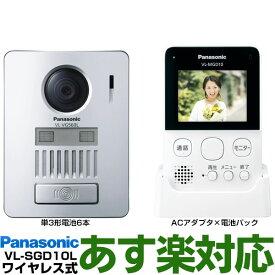 【あす楽対応/在庫有】 Panasonic パナソニック録画機能付ワイヤレスモニター付テレビドアホン VL-SGD10L/VLSGD10LW-ホワイト(電池式)送料無料(沖縄・一部離島は別途)