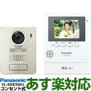 【あす楽対応】 Panasonic パナソニック録画機能付ワイヤレスモニター付テレビドアホン VL-SGE30KL/VLSGE30KL(VL-SGZ3…