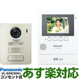 【あす楽対応】 Panasonic パナソニック録画機能付ワイヤレスモニター付テレビドアホン VL-SGE30KL/VLSGE30KL(VL-SGZ30型番違い・同品・ホームネットワーク不可)W-ホワイト(電池式)