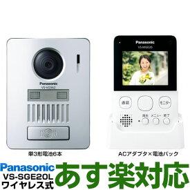 【あす楽対応/在庫有】 Panasonic パナソニック録画機能付ワイヤレスモニター付テレビドアホン VS-SGE20L/VSSGE20LW-ホワイト(電池式)送料無料(沖縄・一部離島は別途)