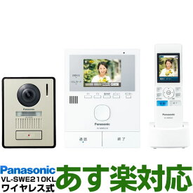 【あす楽対応/新品】 Panasonic パナソニックワイヤレスモニター付テレビドアホン どこでもドアホンDECT準拠方式VL-SWE210KL/VLSWE210KL(電源コード式・電源コンセント式)送料無料(沖縄・一部離島は別途)