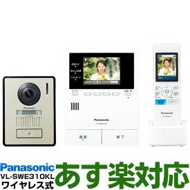 【あす楽対応/在庫有/新品】 Panasonic パナソニックワイヤレスモニター付テレビドアホン どこでもドアホンDECT準拠方式VL-SWE310KL/VLSWE310KL(電源コード式・電源コンセント式)送料無料(沖縄・一部離島は別途)