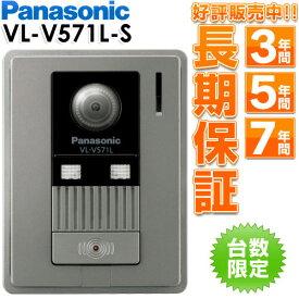 Panasonic パナソニックカラーカメラ玄関子機 VL-V571L-S/VLV571LS